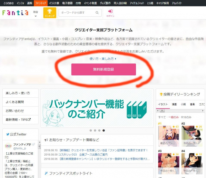 Fantiaの登録方法 Nudity Also, rate fantia.jp on their overall website performance. fantiaの登録方法 nudity